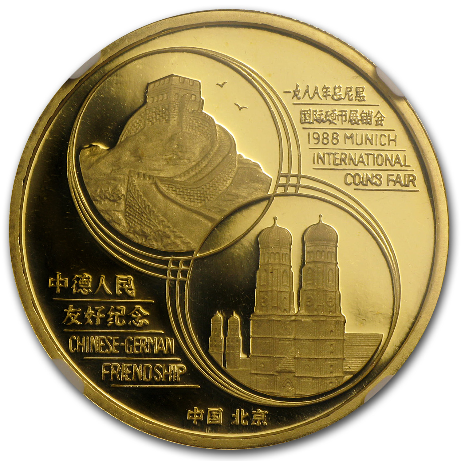 1988 China 1 oz Gold Panda PF-69 NGC (Munich Coin Fair Medal)